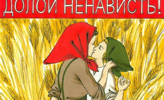 sovietici-lgtb-poster-jos-ura-537x330